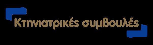 Ktiniatrikes_Simboules_Title