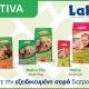 Ανακαλύψτε την εξειδικευμένη σειρά διατροφής Nativa!