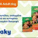 Laky Nativa Adult dog
