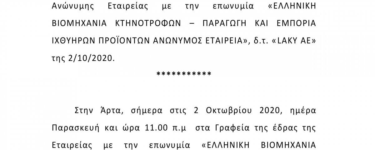 P201 ΔΣ LAKY 10-2020 ΠΡΟΣΚΛΗΣΗ-1