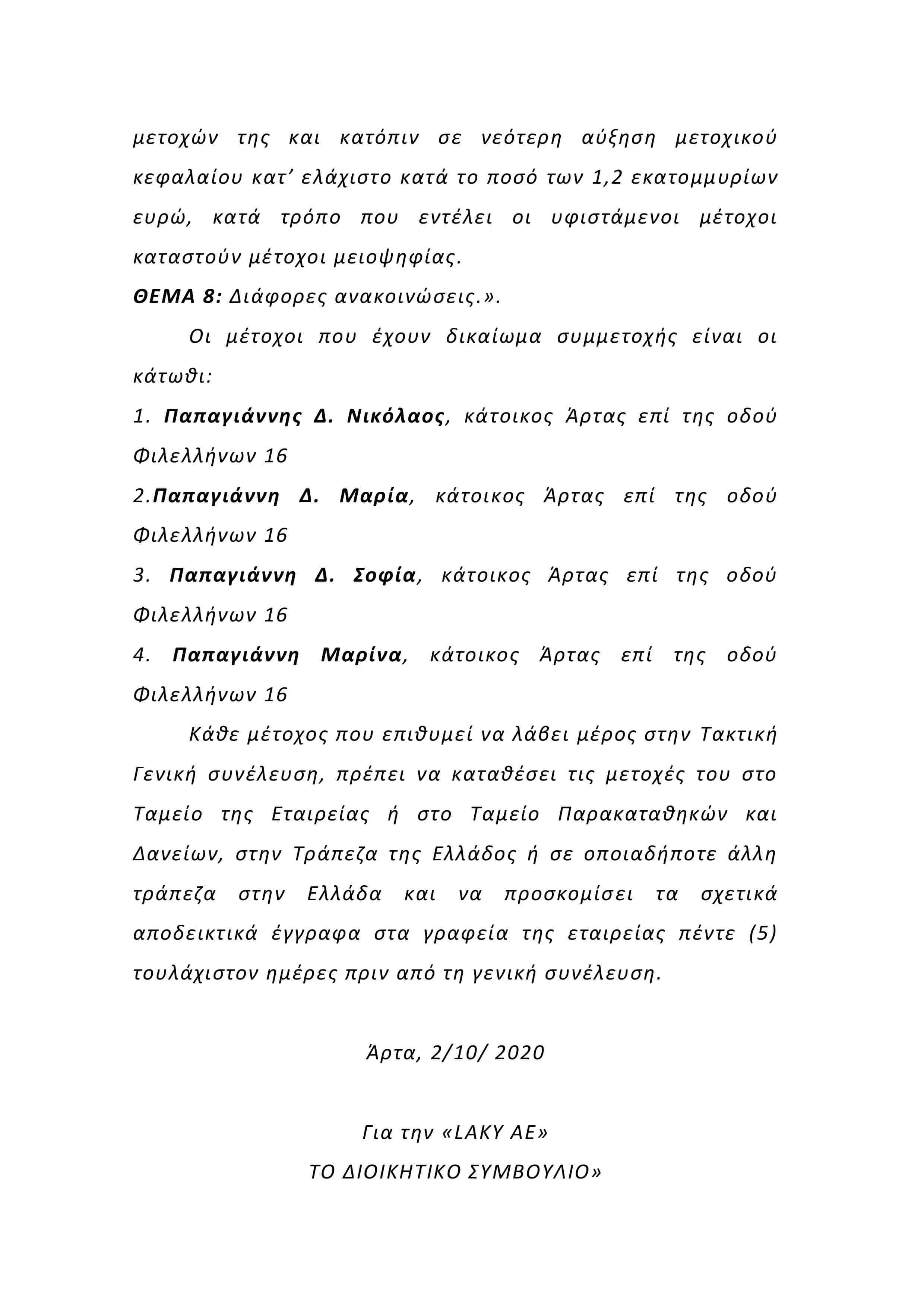 P201 ΔΣ LAKY 10-2020 ΠΡΟΣΚΛΗΣΗ-4